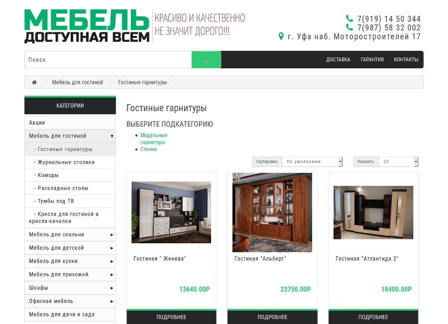 Мебель доступная всем