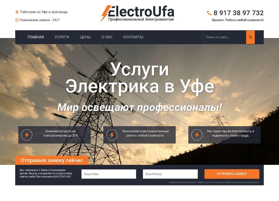 ElectroUfa
