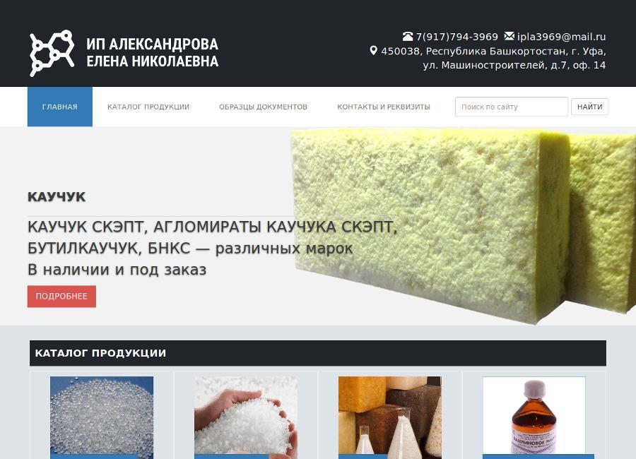 ИП Александрова Е.Н